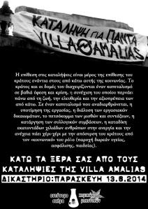 villa-amalias (11-06-14) αυτον.σχήμα χημ.μηχ