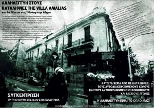villa_poster-epi ta proso