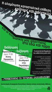 εκδηλωση ολοκλ (9-7-14) συντ. αναρχικών κοινοτητων αγώνα νότιας-ανατ αθηνας