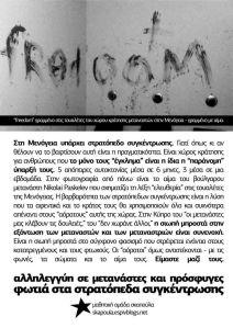 freedom(6-7-14) σκαπουλα