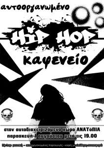 hip hop kafeneior