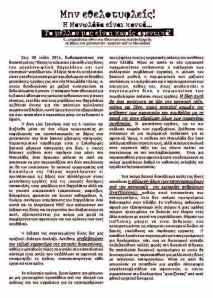 manolada_dikh_sakta_Page_1