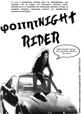 06a - foititnightrider -- 01-09-2014
