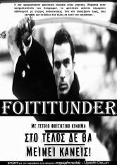 06b - foititunder -- 01-09-2014