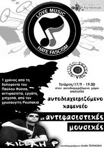 17-09-14 -- txns studio kafeneio gia fyssar