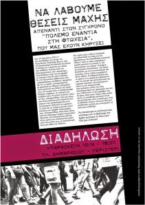 διαδήλωση περιστ (6-9-14) αυτοδ. στεκι περιστερίου