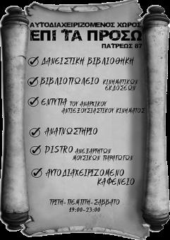 epi-ta-prosw-flatten-724x1024