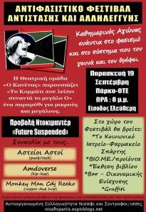 festivalΣπάρτη (12.09.14) Νισάφι