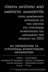αμυγδαλεζα (24.10.14) no lager