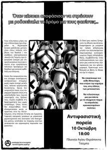αντιφασιστικη πορεια (5-10-14) terra ignonita