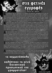 κομμα (9-10-14) out of control