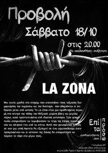 προβολη la zona (17.10.14) επι τα προσω
