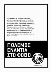 kaisariani(10-9-14) antifa lab