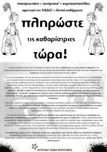 katharistries filosofia-page-001