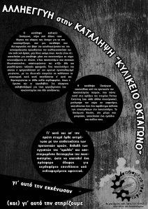 oktagwno-afisa-granazirr