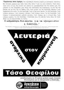 theofilou (2)