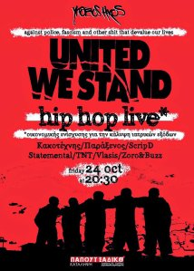 UnitedWeStand (24.10.14) παπουτσάδικο