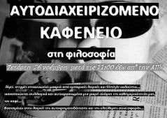 αυτοδ καφενείο (26.11.14) καφενειο φιλοσοφικής