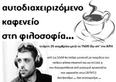 αυτοδ killah p καφενείο (26.11.14) καφενειο φιλοσοφικής