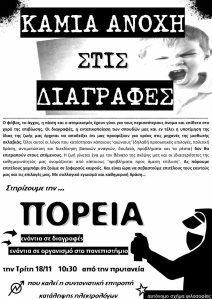 ηλεκτρολόγοι-(17.11.14) αυτον. σχημα φιλοσοφίας