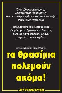 θρασυμια (23.11.14) αυτονομοι