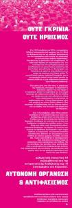 Κερατσινι (17-11-2014) αρχιτεκτονικη, φιλοσοφινκή, συμβούλιο (αθήνα)