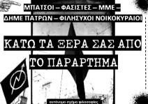 παραρτημα (17.11.14) αυτον. σχημα φιλοσοφίας