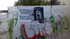 χαρτοπανο antifas action