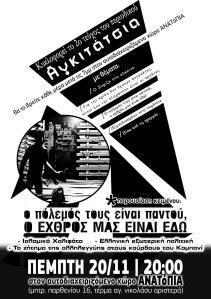 ekdilosi-agitatsia-20-11-14
