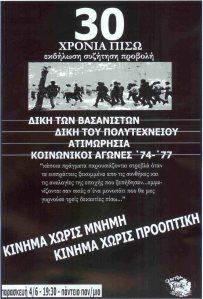 En_Plo_30xronia_Poster