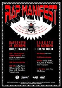 rapmanifest (15.11.14) υπογειος ηχος