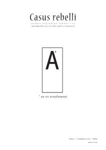 casus reb (18.12.14) ολικοι αρνητες στρα