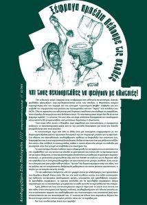 αφισα_security (25.12.14) στεκι πολυτεχνειο