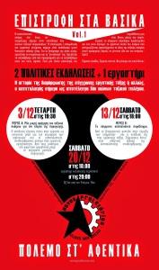 εκδηλωσεις (3.12.14) novos proletarios