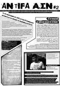 εφημεριδα-τοίχου-2(12-12-14) antifa ASN