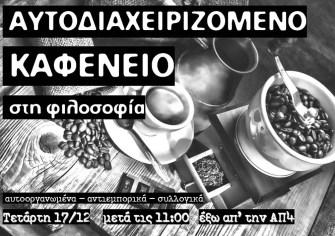 καφενειο (16.12.14) καφενειο φιλοσοφικής