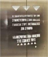 μεταναστες ερευνα eikona(25.12.14) στεκι πολυτεχνειο, διαρρηκτες