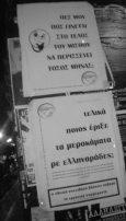 πορεια εργ ατυχηματα 4 (19.12.14) καφενειο ανεργων