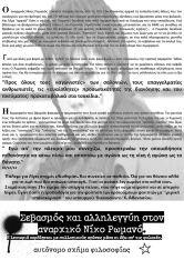 ρωμανος σεβασμο (20.12.14) αυτο σχημα φιλοσο