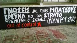 συνθημα 1 (1-12-14) out of control