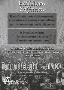 epanastatiko_kinima (1-12-14) perasma