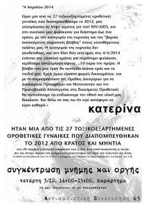katerina-page-001