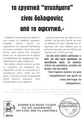 prok erg at-page-001