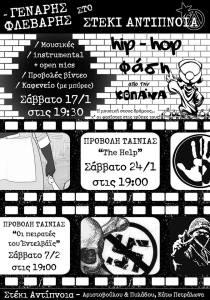 εκδηλώσεις (26.1.15) Κοπάνα, Αντίπνοια