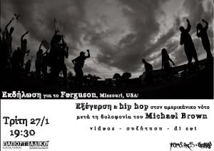 ferguson (26.1.15) υπογειος ηχος, squarap