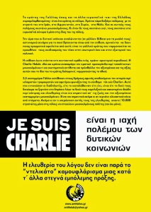 je-suis-charlie (19.1.15) antifa lab