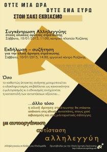 kozani_10_1_15 (7.1.15) pr. ολικη αρνηση στρ