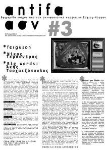 εφημ. τοιχου3 (3.2.15) Antifa ASN