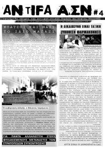 εφημεριδα τοίχου #4 (20.2.15) asn