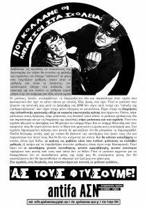 μπατσοι και σχολεία (3.2.15) antifa asn